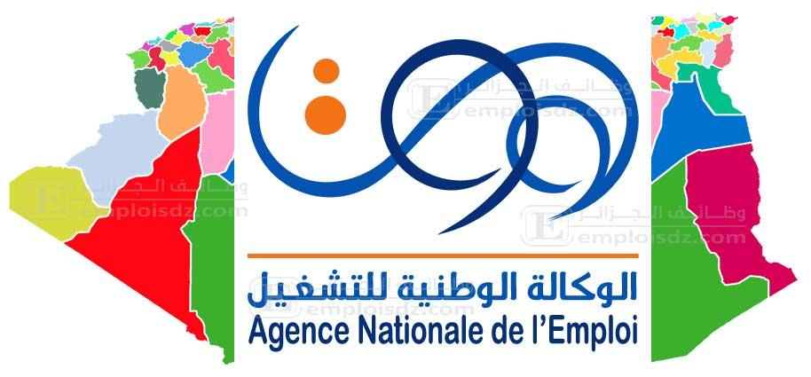 الوكالة الوطنية للتشغيل في الجزائر