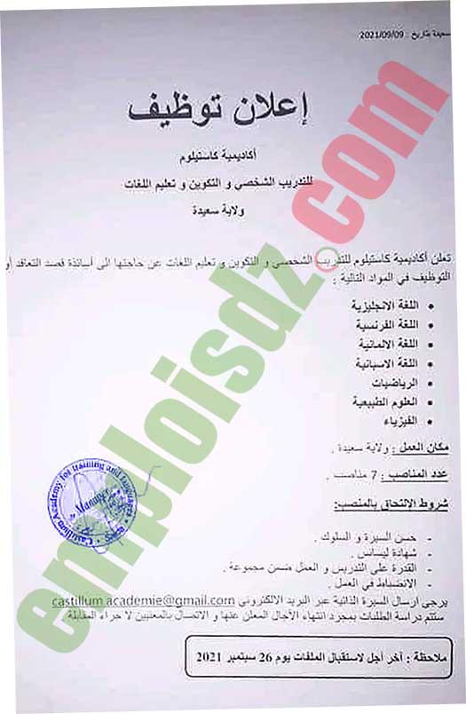 توظيفات بأكاديمية كاستيلوم للتدريب الشخصي والتكوين وتعليم اللغات